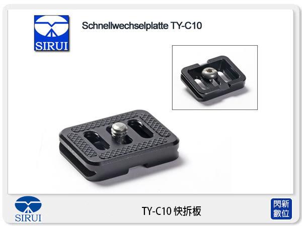 【分期0利率,免運費】Sirui 思銳 TY-C10 快拆板 適用 T-005 T005 T005X (公司貨)
