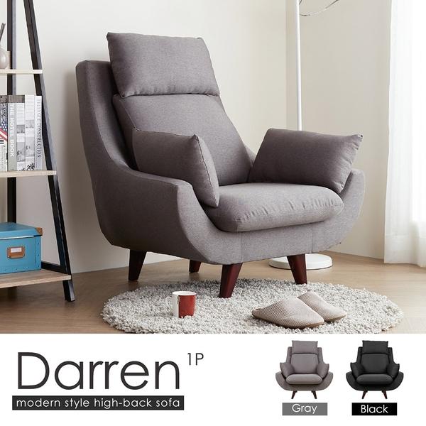 達倫現代風高背機能單人沙發/休閒椅-2色(HY1/HY9421單人灰色/黑色沙發)【obis】