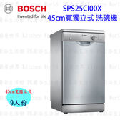【PK廚浴生活館】 高雄 BOSCH 博世 SPS25CI00X 2系列 45cm 洗碗機 獨立式 實體店面 可刷卡