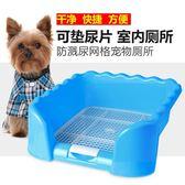 全館79折-雪納瑞圍欄公母狗狗廁所寵物用品泰迪比熊尿盆平板網格便盆防噴濺
