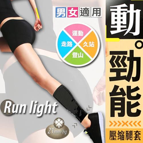 動 勁能 壓縮腿套 21mm/hg 男女適用 台灣製 蒂巴蕾