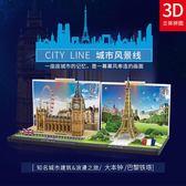 3d立體拼圖兒童益智力玩具LED世界著名diy模型3-8歲