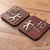木質掛牌門牌玻璃門創意推拉門貼推拉標識牌門推拉貼牌定制 創時代3C館