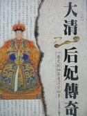 【書寶二手書T6/歷史_YGF】大清后妃傳奇_上官雲飛