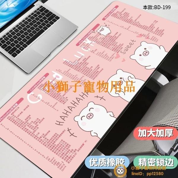 超大號鼠標墊護腕桌面墊可愛IG風定制ps電腦滑鼠墊桌墊滑鼠墊品牌【小獅子】