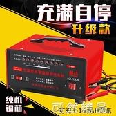 汽車電瓶充電器通用型全自動智慧修復12v24v伏大功率蓄電池充電機 雙12全館免運