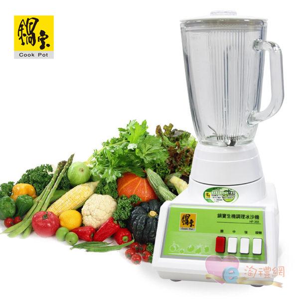 淘禮網 HF-355 鍋寶 1.6公升調理冰沙機