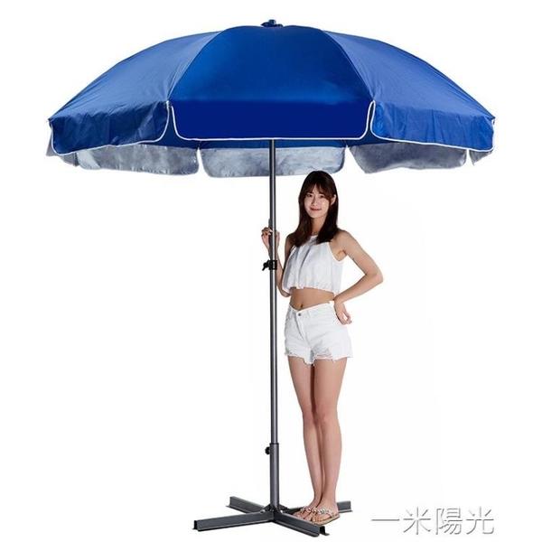 太陽傘遮陽傘大雨傘超大號戶外商用擺攤傘廣告傘印刷定制摺疊圓傘  一米陽光