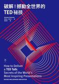 (二手書)破解!撼動全世界的TED祕技