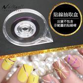 貼線抽取盒 透明空盒 (限1mm細貼線使用) NailsMall