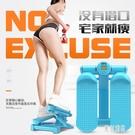 踏步機家用運動器材訓練健身女機免安裝登山機多功能機腳踏機健身器材 LJ5528【極致男人】