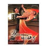 摩登舞動感快步DVD Energrtic Quick Step 從 舞步到花樣舞步訓練教程