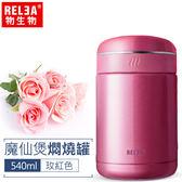 【香港RELEA物生物】540ml魔仙煲304不鏽鋼雙層真空燜燒罐附提袋(玫紅色)