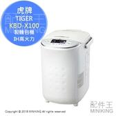 日本代購 空運 TIGER 虎牌 KBD-X100 製麵包機 IH高火力 發酵 吐司 日式年糕 烏龍麵