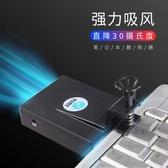 筆記本抽風散熱器側吸式 15.6英寸風機聯想華碩戴爾電腦靜音式14 全館免運 快速出貨