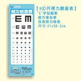 視力檢查表-3公尺,在家自我視力檢查的好幫手
