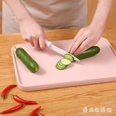 砧板 家用斜面切菜板雙面分類廚房切水果案板加厚長方形輔食面板 QX7449 『愛尚生活館』