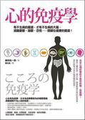 (二手書)心的免疫學:有不生病的腸道,才有不生病的大腦,遠離憂鬱、躁鬱、恐慌……,..