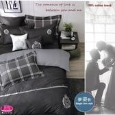 御芙專櫃【夢姿影】牛仔灰/5*6.2尺 『精梳美國棉五件式床罩』60/40支棉/雙人