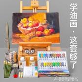 馬利油畫顏料套裝工具初學者套裝美術用品油畫箱刮刀美術油畫工具油畫裝備 交換禮物 YXS