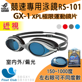 【SABLE黑貂】RS-101競速型鏡框+GX1極限近視鏡片 (請備註左右眼150~1000度)