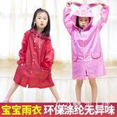 兒童雨衣雨披帶書包位男女童雨披寶寶學生雨衣環保小孩雨衣