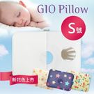 【韓國GIO Pillow 公司貨】 (單枕套組-S號) 超透氣護頭型嬰兒枕 新生兒~6個月適用 防扁頭 防蟎枕頭