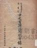 二手書R2YBb《私立東海大學圖書館 中文古籍簡明目錄》私立東海大學圖書館