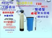 淨水器-除水垢軟水器30公升全自動控制軟水樹脂濾水器地下水處理.貨號B1162【巡航淨水】