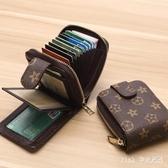 卡包駕駛證皮套男士駕照本女式多卡位風琴信用卡片包錢包卡包一體 KP2564【Pink 中大尺碼】