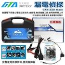 【久大電池】 漏電偵探 VAT-320 teach 車輛漏電 查詢利器 可快速找出 漏電 線路.查漏電的好幫手
