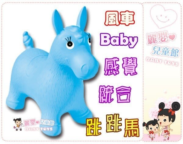 麗嬰兒童玩具館~ST安全玩具-風車圖書-手腳協調訓練平衡感最佳器具-Baby感覺統合跳跳馬