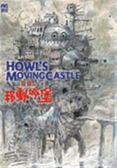 (二手書)THE ART OF霍爾的移動城堡