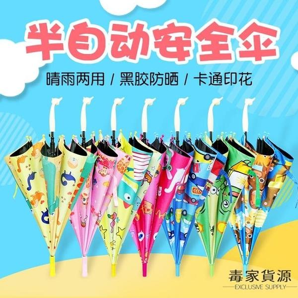 兒童直立傘男童女童雨具幼稚園自動小雨傘【毒家貨源】