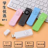 售完即止-mp3播放器插卡學生運動跑步迷你可愛優盤隨身聽學英語情侶MP3庫存清出(4-1S)