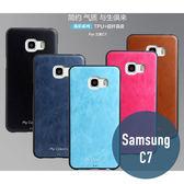 三星 Galaxy C7 逸彩系列 TPU+PU 超薄 全包邊 皮殼 手機殼 保護殼 手機套 矽膠套