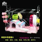 全館83折 倉鼠寶寶亞克力倉鼠籠子金絲熊籠單層透明超大別墅用品玩具
