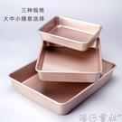 烤盤烤箱用具家用不沾烘焙工具月餅古早蛋糕捲麵包餅乾模具長方形 【618特惠】
