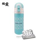 【鍋霸】雙保險彈蓋保溫瓶350ml-藍綠 046P-A303B