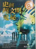 【書寶二手書T6/歷史_OKW】史前超文明蒐秘_馬宏