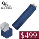 499 特價 雨傘 陽傘 萊登傘 抗UV 防曬 抗斷三折傘 輕傘 不夾手 銀膠 Leighton  (深藍)