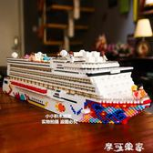 微鑽石小顆粒益智拼插積木豪華輪船禮物玩具 星夢號郵輪 世界夢號 igo摩可美家