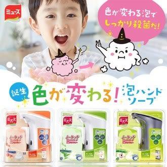 MUSE 自動給皂機套組 泡沬洗手乳 慕斯 感應式 廚房衛浴室流理台 兩款可選 EARTH製藥日本進口 800449