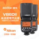 【開年公司貨】Godox 神牛 V860II 高速同步 鋰電池 機頂閃光燈 TTL For Nikon 屮X4