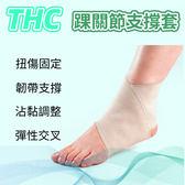 THC踝關節支撐套/ 護踝 H0005-01
