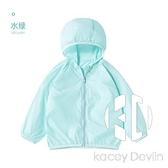 兒童防曬衣夏季寶寶嬰兒輕薄皮膚衣防紫外線UPF40 【Kacey Devlin】