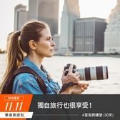 TutorABC雙11限定-「旅遊獨享包」4 堂名師講堂