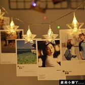 LED星星燈相片照片牆夾子燈串ins網紅聖誕小彩燈房間布置生日裝飾 蘿莉小腳丫 漾美眉韓衣