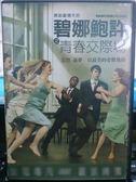 挖寶二手片-F08-020-正版DVD*電影【碧娜鮑許之青春交際場】-碧娜鮑許