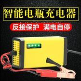 智慧12V踏板摩托車電瓶充電器12伏鉛酸蓄電池全自動通用型充電機   color shop